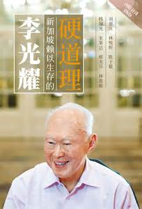 Revisiting Lee Kuan Yew's 'Hard Truths'
