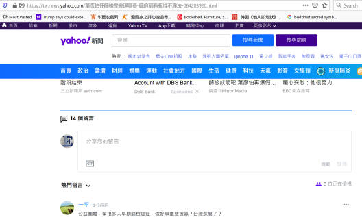 Yahoo Singapore Blocks Readers From Commenting
